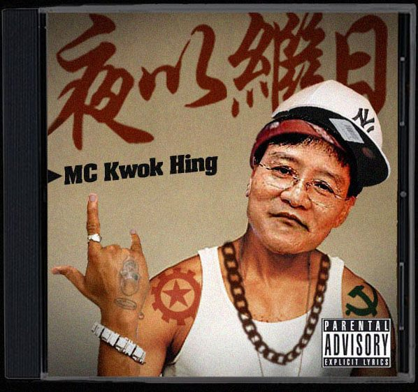 Internet memes of Wong Kwok-hing.
