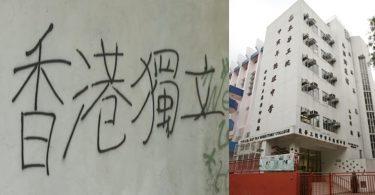 hk-independence-vandalism