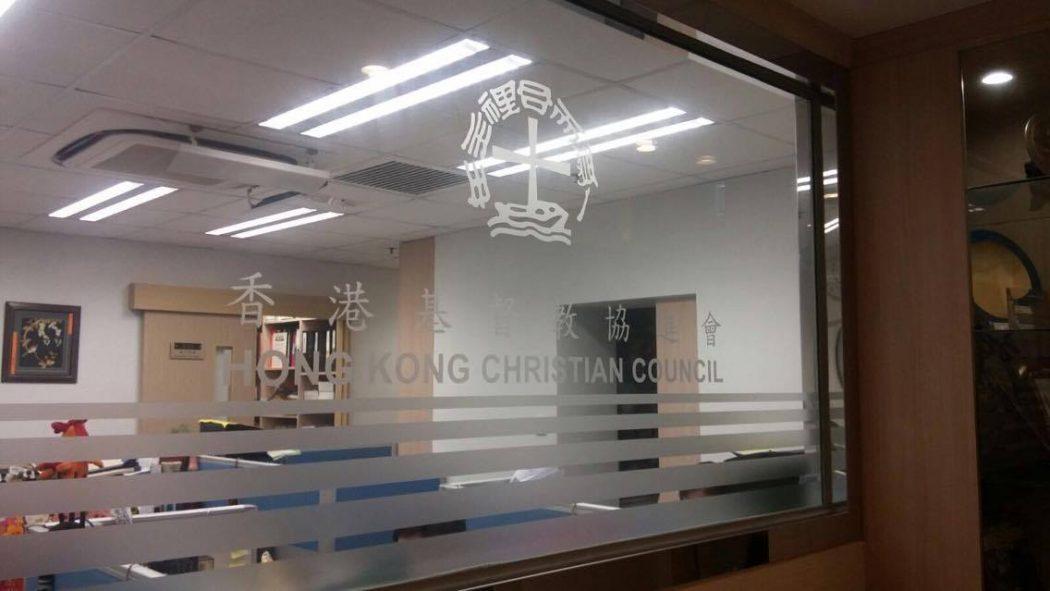 hong kong Christian council