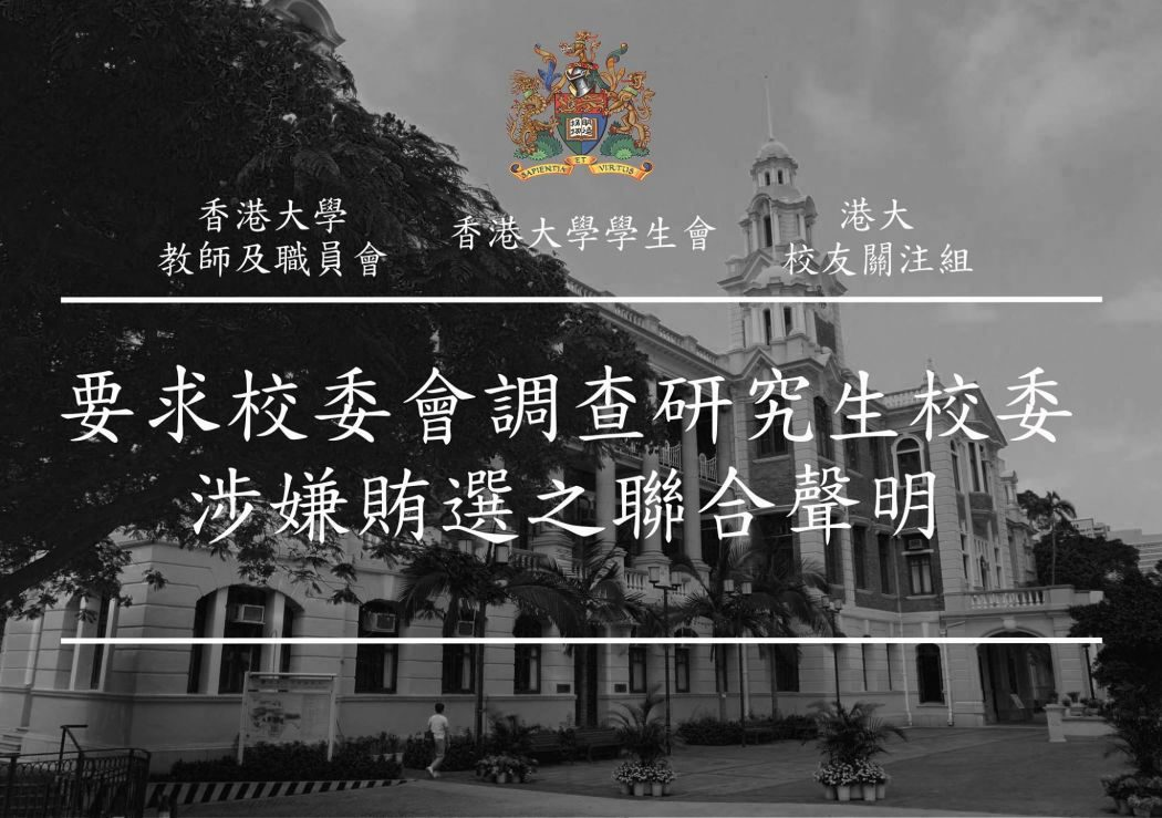 hku student alumni staff council