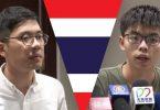 Joshua Wong detainment thailand
