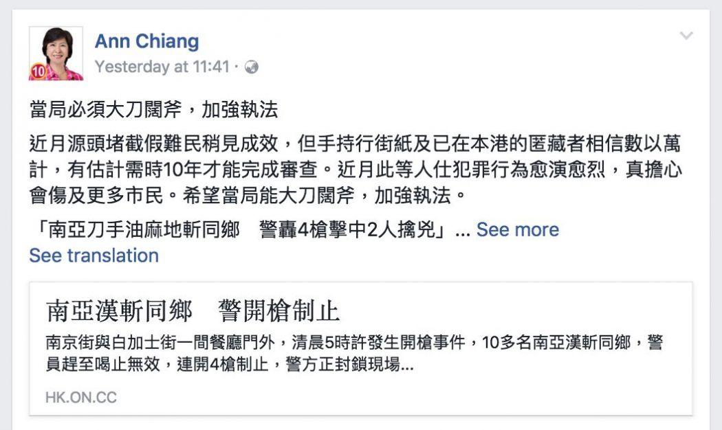 ann chiang lai wan ymt attacks