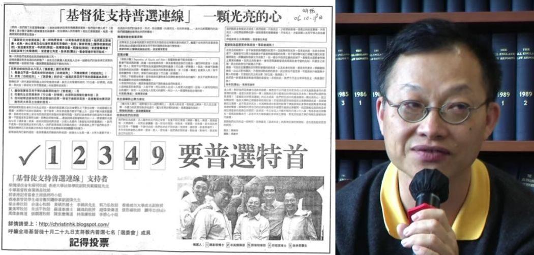 herman tang wai chung chief executive election committee