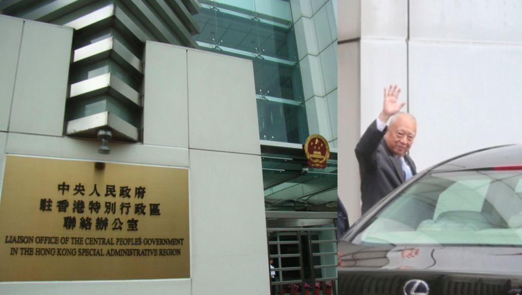 tung chee hwa china liaison office