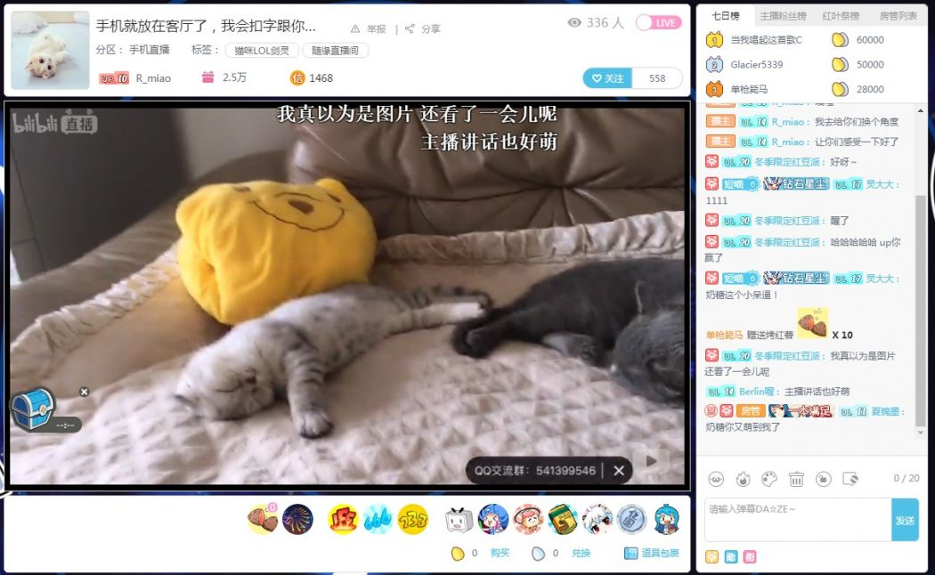 live streaming site bilibili