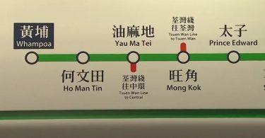 Ho Man Tin and Whampoa Station.
