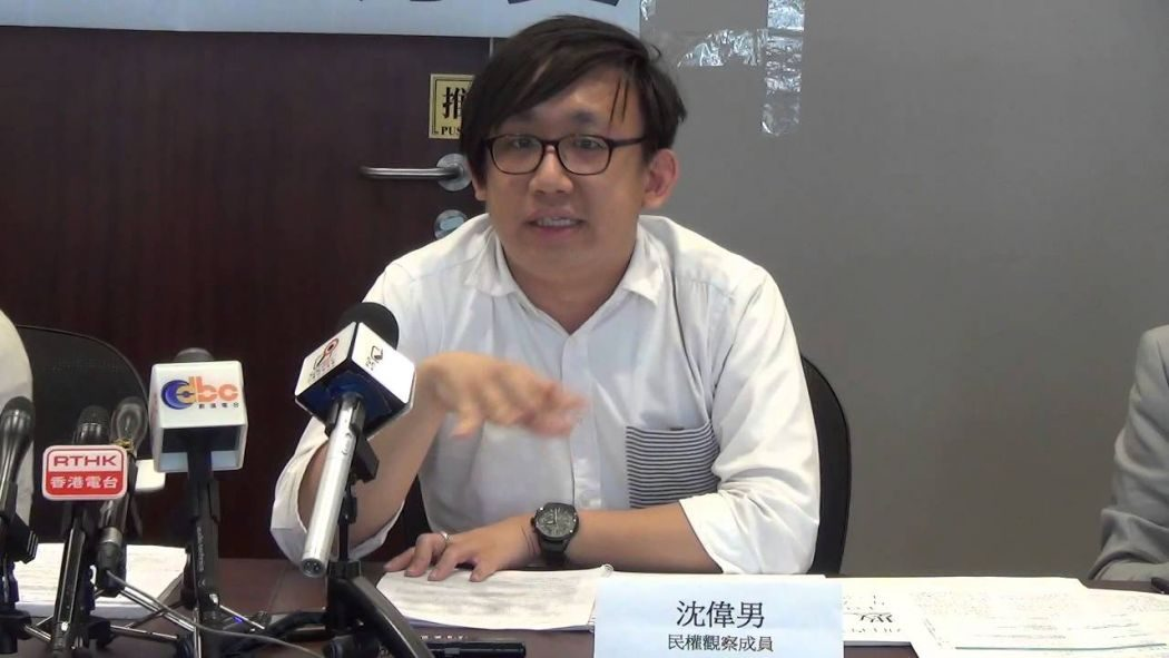 andrew Shum wai nam civil rights observers IPCC