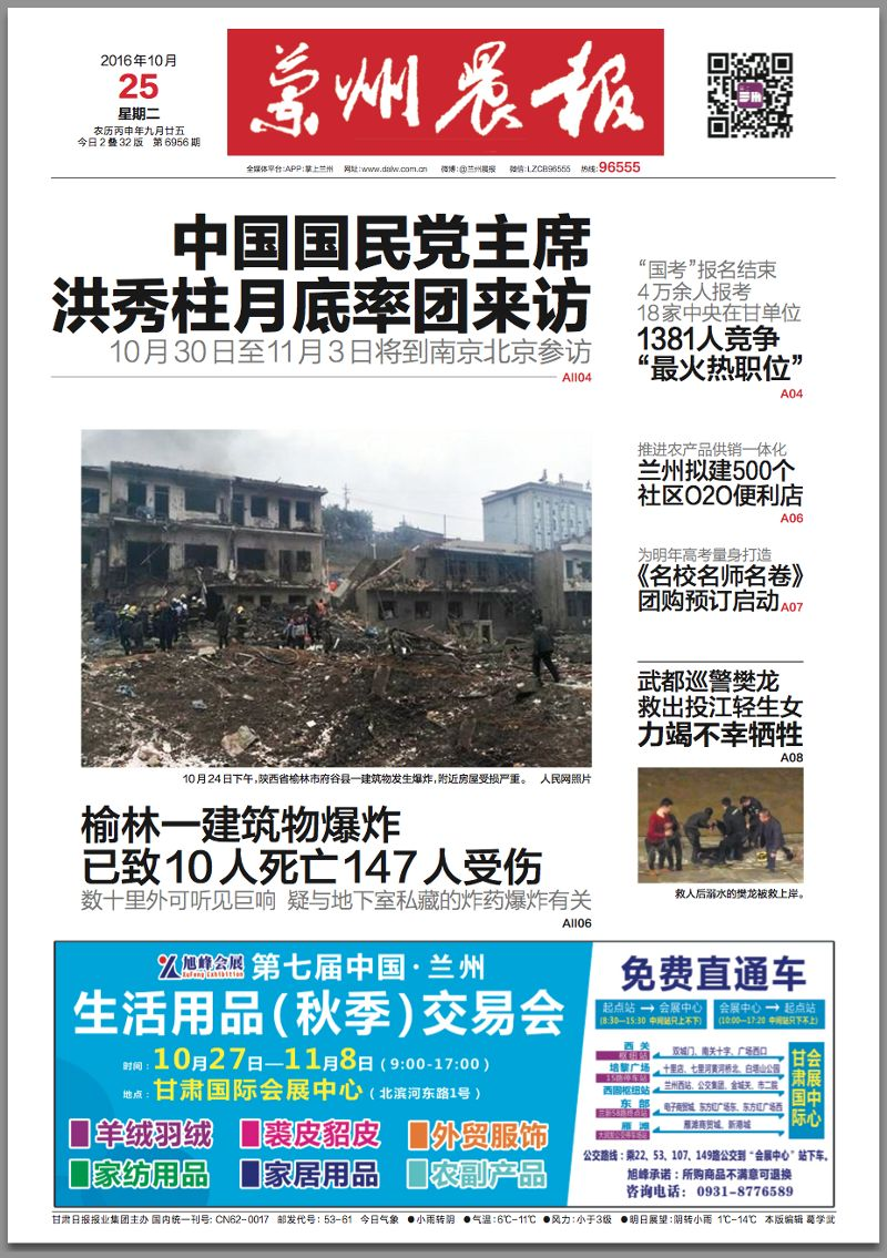 Yulin (Shaanxi) China  city images : ... China to put the story of the explosion in Yulin, Shaanxi province on