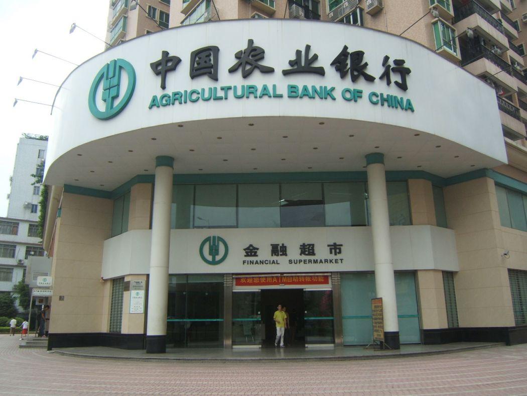 Agricultural Bank of China.