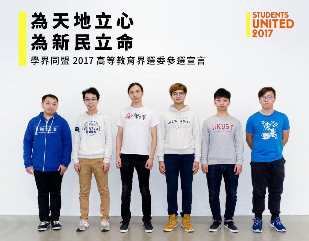 students united 2017
