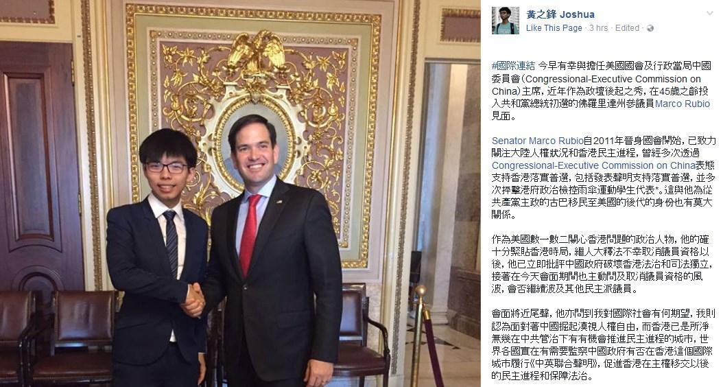 Joshua Wong Marco Rubio