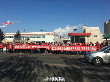 coca cola plant protests