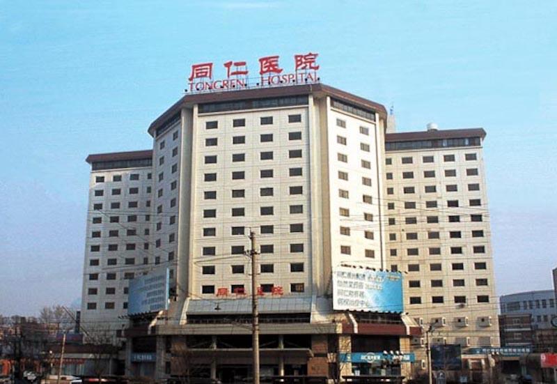 Beijing Tongren Hospital