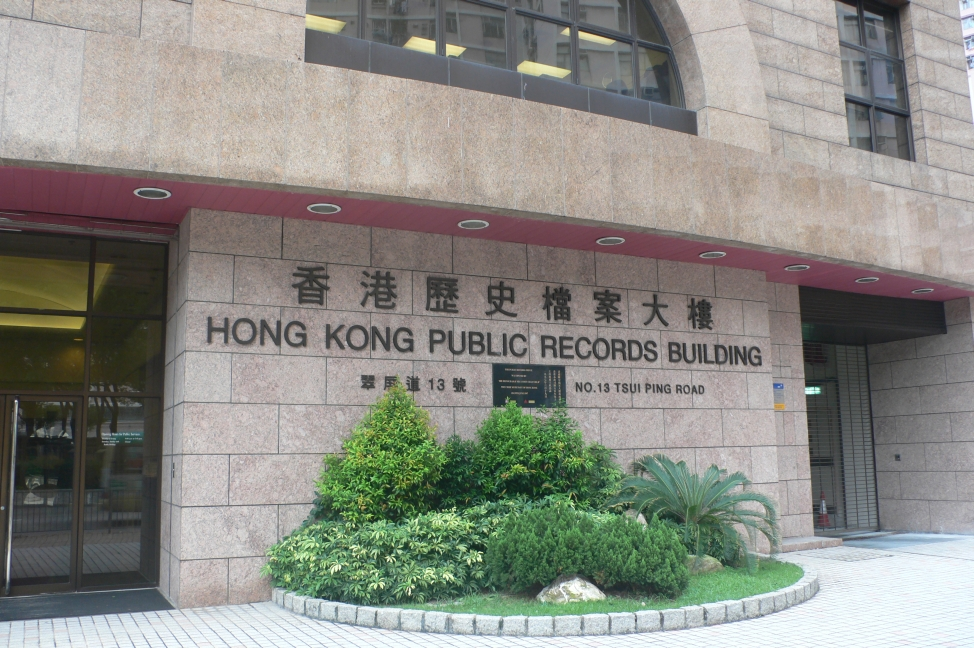 Public Records Office