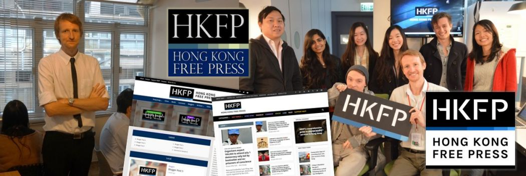 2017 funding drive hkfp