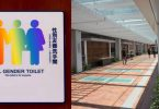 hku gender neutral toilets