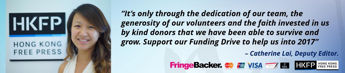 2017 funding drive
