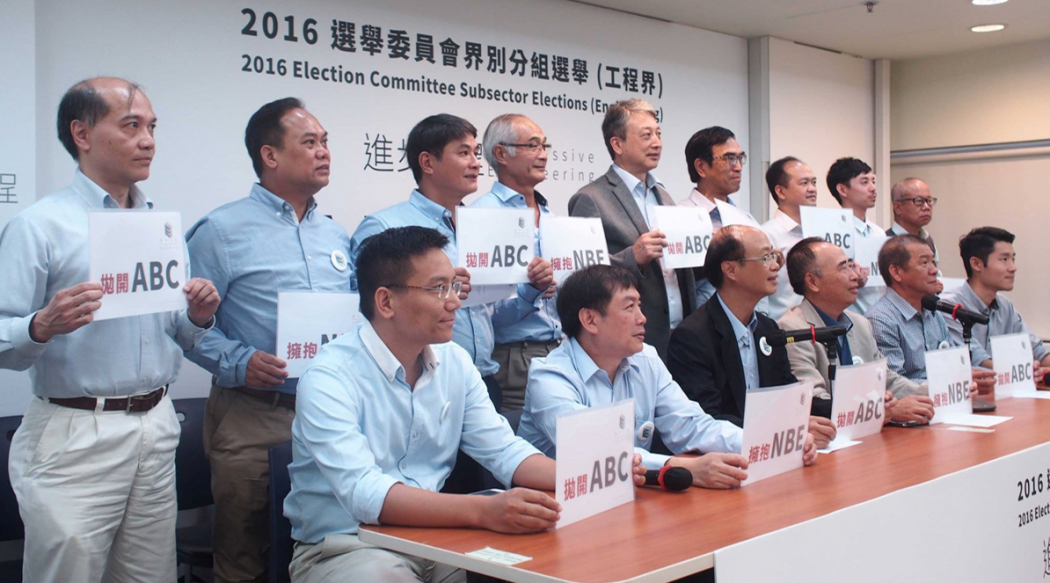 CE election committee engineers