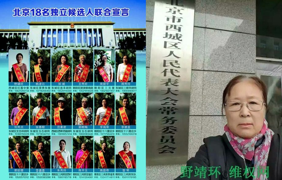 ye jinghuan independent candidates