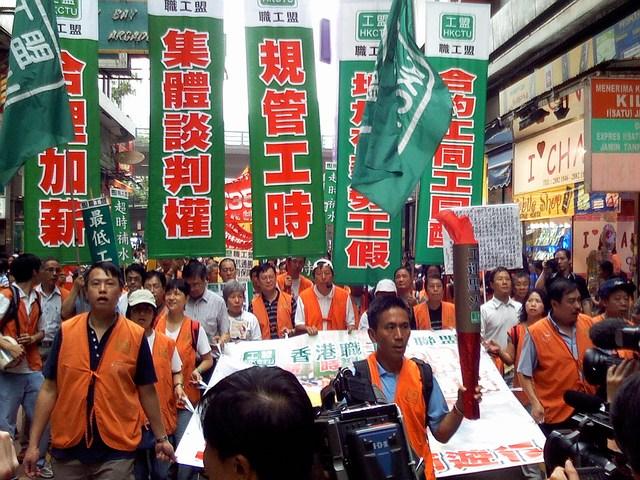 Hong Kong Confederation of Trade Unions