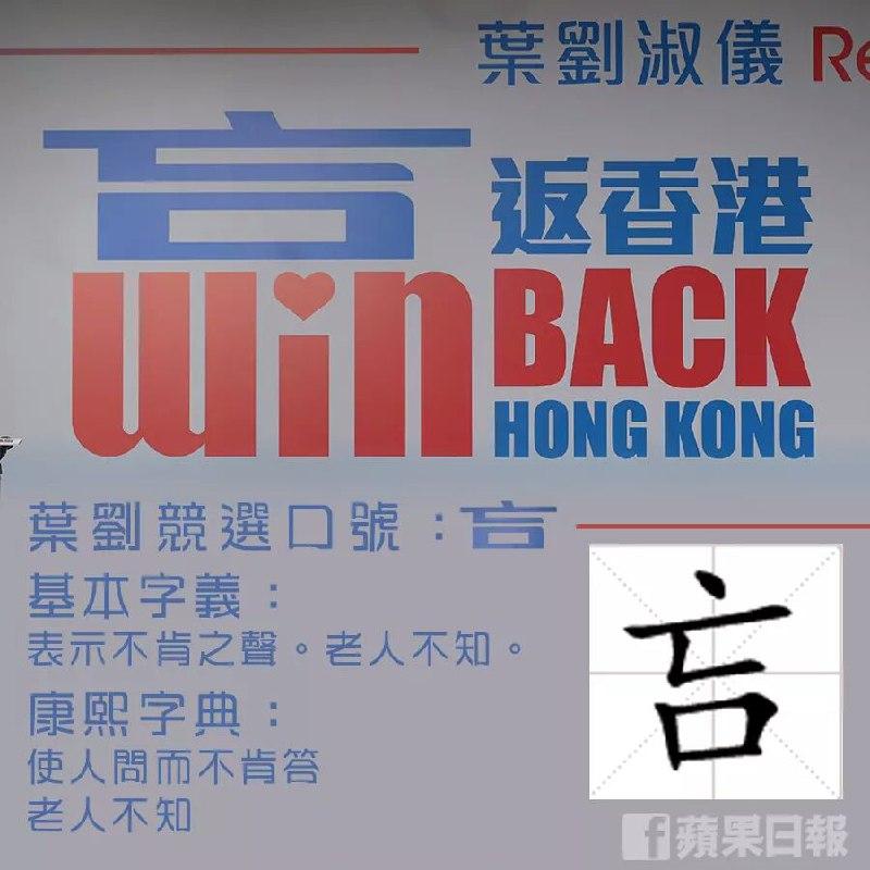 Ip's campaign slogan