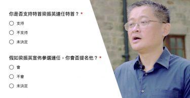 singtao-ce-survey
