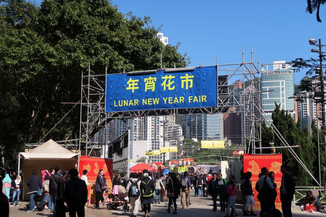 lunar new year fair 2017