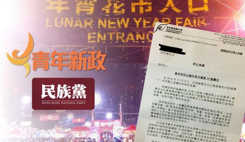 lunar new year fair hknp