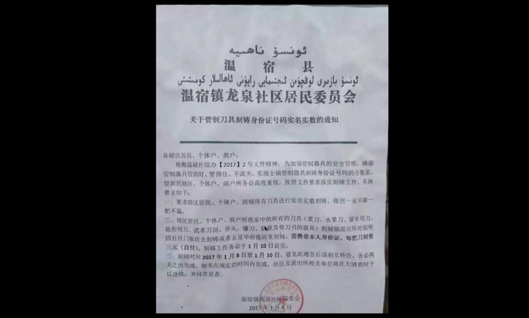 xinjiang knives notice