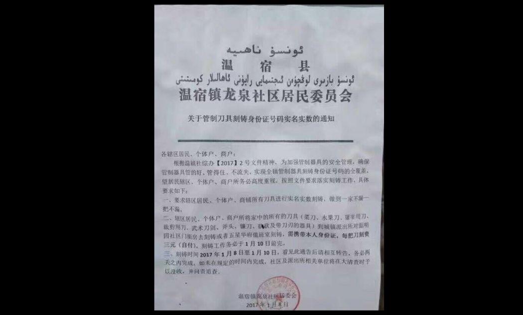 xinjiang knives notice