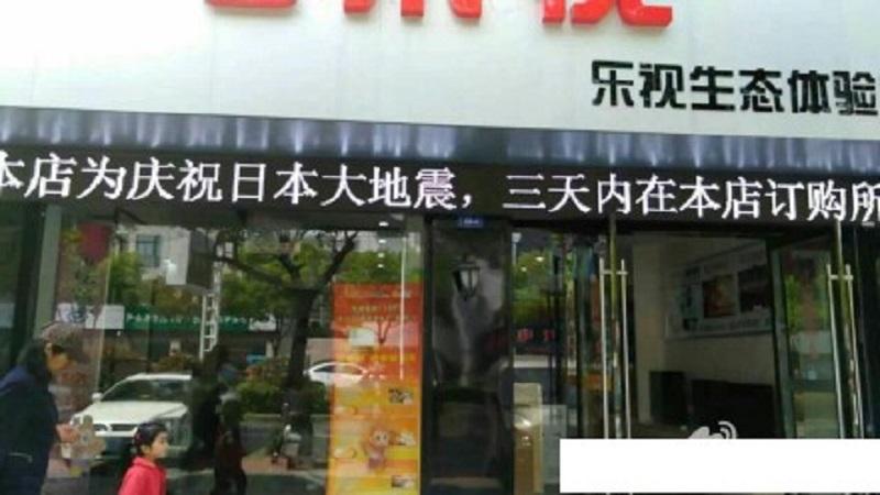 Weiboscope kumamoto earthquake