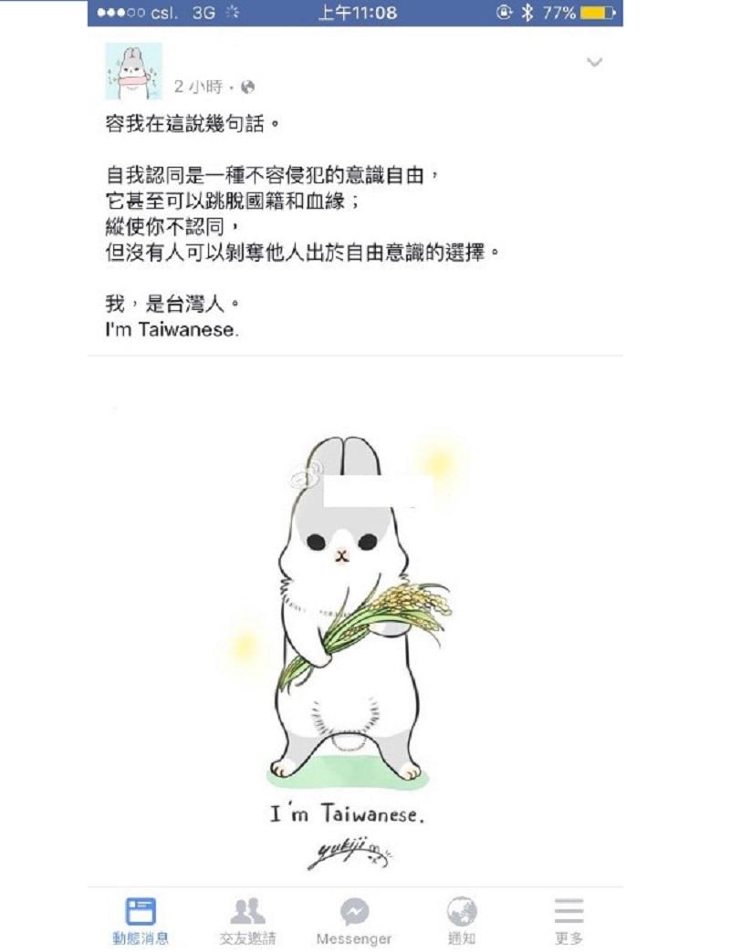 Weiboscope rabbit