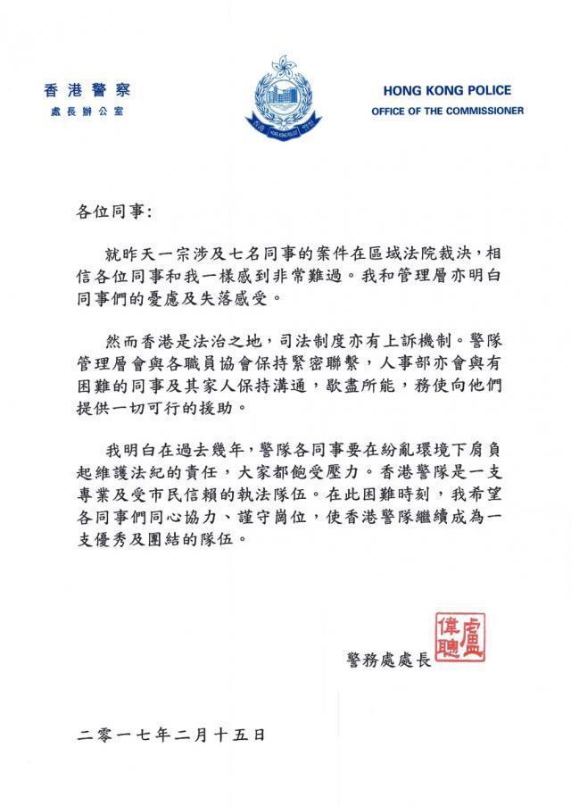 police letter