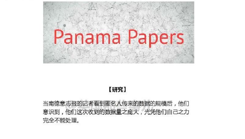 Weiboscope Panama Papers