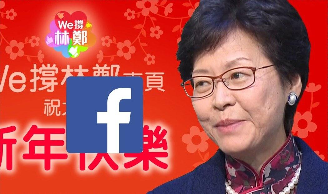 carrie lam facebook