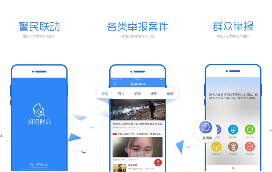 Beijing Police Launches App For Civilians To Report Crime Hong