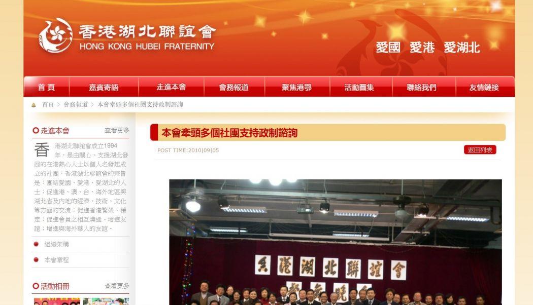 Hong Kong Hubei Fraternity website