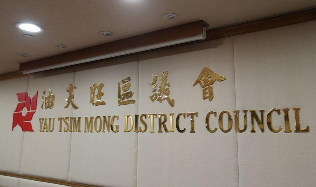 yau tsim mong district council