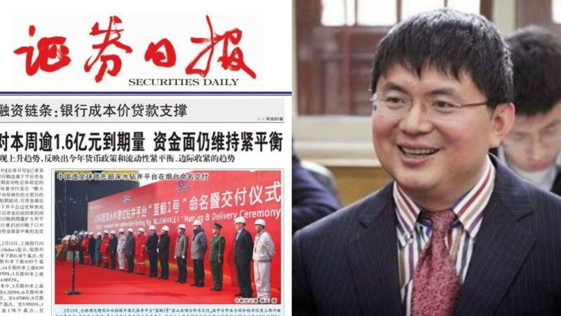 xiao jianhua securities daily