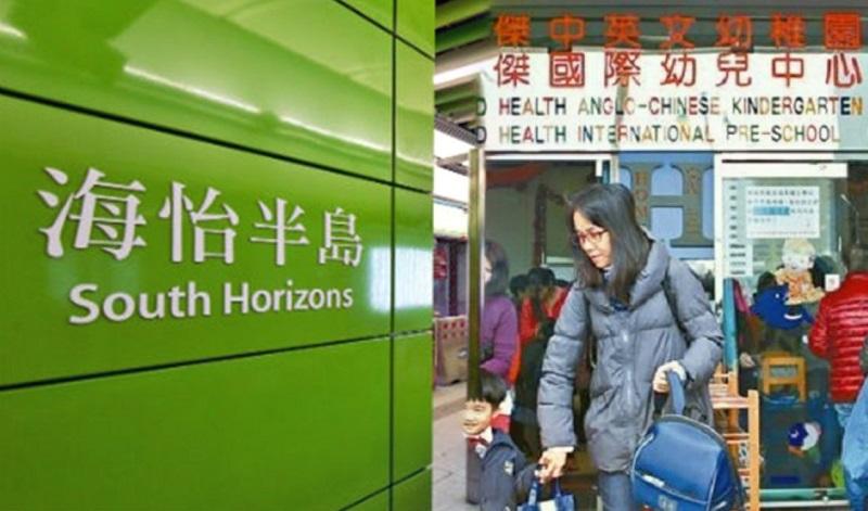 Good Health Anglo-Chinese Kindergarten