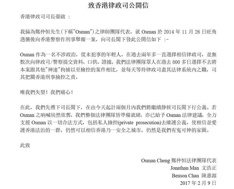 osman cheng chu king wai occupy open public letter