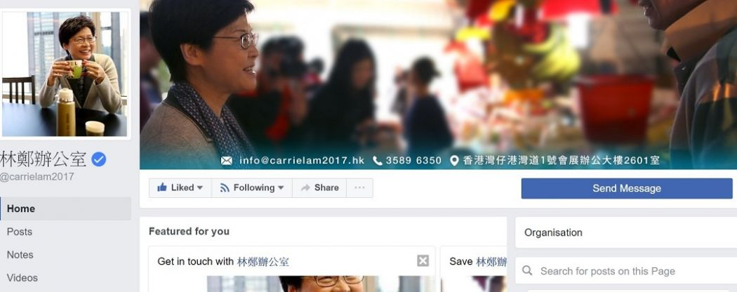 carrie lam facebook screenshot