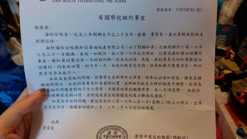 Good Health Anglo-Chinese Kindergarten notice letter