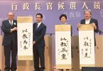 chief executive candidates Woo Lam Tsang