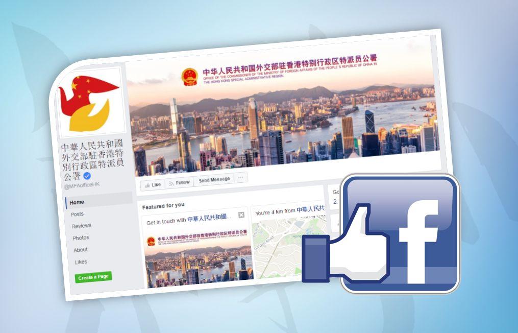 foreign china office hong kong