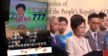 carrie lam 777