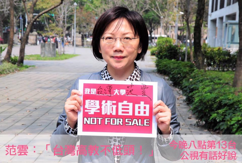 protest taiwan university