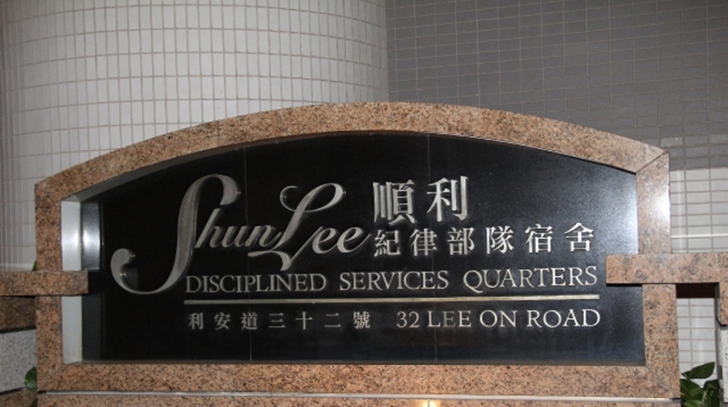 Shun Lee Disciplined Services Quarters