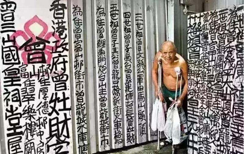 Kowloon Emperor Tsang Tsou-choi