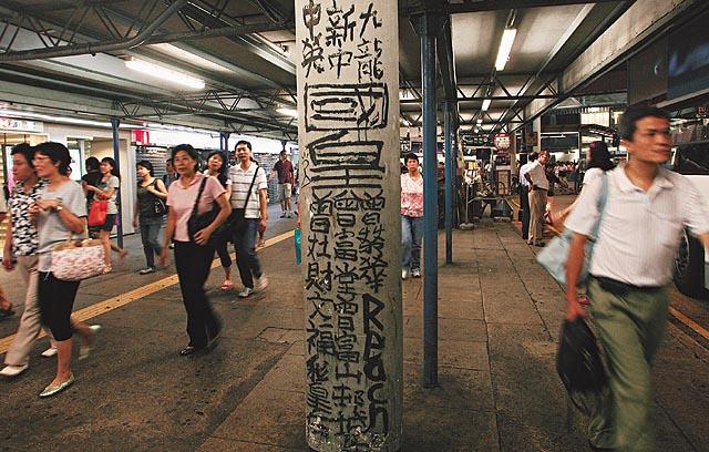 Tsang Tsou-choi